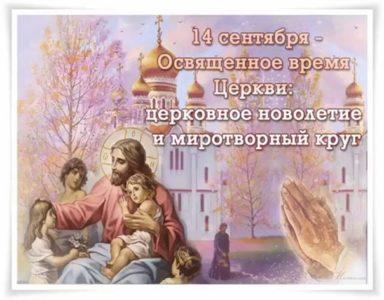 14 сентября – день начала нового церковного года